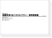ベストセイフティー標準図面集PDF